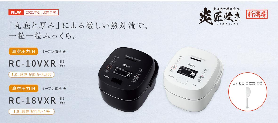 東芝真空圧力IH炊飯器のRC-10VXP(約5.5合) / RC-18VXP(約1升)