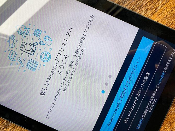 HUAWEI MatePad T10はAmazonアプリストアも活用